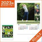 カレンダー 2021 令和3年 名入れ 壁掛け 暦 トーナメントゴルフ NK-128
