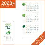 カレンダー 2021 令和3年 名入れ 壁掛け 暦 グリーン エコ・プラン NK-160