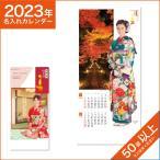カレンダー 2021 令和3年 名入れ 壁掛け 暦 和装スターと灯火の美 NK-161