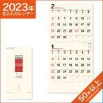 カレンダー 2020 令和2年 名入れ 壁掛け 暦 クリーム