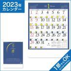 カレンダー 壁掛け 2020年 暦  月暦 令和2年
