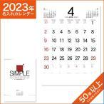 カレンダー 2021 令和3年 名入れ 壁掛け 暦 シンプルスケジュール (小) NK-172