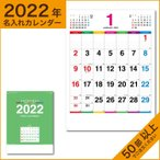 カレンダー 2021 令和3年 名入れ 壁掛け 暦 カラーラインメモ NK-174