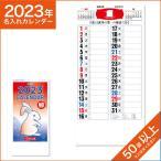 カレンダー 2021 令和3年 名入れ 壁掛け 暦 メモ付金言集 (3色) NK-182