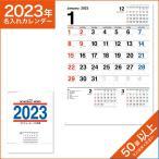 カレンダー 2021 令和3年 名入れ 壁掛け 暦 スケジュール・メモ月表 NK-193