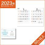 カレンダー 2021 令和3年 名入れ 壁掛け 暦 2ヶ月スケジュール(ヨコ型) NK-443