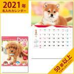 カレンダー 2021 令和3年 名入れ 壁掛け 暦 サンキュー・ドッグ NK-454