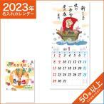 カレンダー 2021 令和3年 名入れ 壁掛け 暦 ちぎり絵俳画集 (段返し)  NK-476