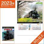 カレンダー 2021 令和3年 名入れ 壁掛け 暦 蒸気機関車の旅 (シャッターメモ・マップ付) NK-489