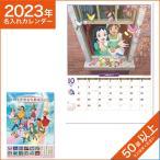 カレンダー 2021 令和3年 名入れ 壁掛け 暦 ニューファミリーカレンダー 世界名作劇場 NK-493