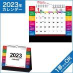 カレンダー 卓上 2021 カラーインデックス(大)令和3年
