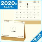 カレンダー 卓上 2020 Doシンプル ブラウン 令和2年