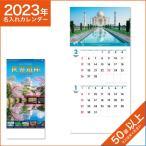 カレンダー 2021 令和3年 名入れ 壁掛け 暦 世界遺産〜憧れの絶景を巡る旅〜(2ヶ月文字) NK-902