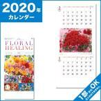 2017年カレンダー(平成29年) 暦  フローラルヒーリング(花療法)(2ヶ月文字)