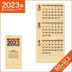 カレンダー 2020 令和2年 名入れ 壁掛け 暦 クラフト