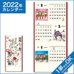 Yahoo!ケイエスエスサービス送料270円 カレンダー 2019年新商品 壁掛け 招福ねこ暦 (3ヶ月文字) 平成31年 セール