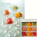 お中元 御中元 ギフト 送料無料 2020 洋菓子 アイス フルーツアイス 詰合せ凍らせてからシャーベット