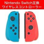 Switch Joy-Con コントローラー ジョイコン 任天堂スイッチ 対応 キャプチャー機能 無線 バージョン 6.2.0対応 互換品 簡単接続
