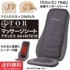 ATEX アテックス TOR (トール) マッサージシート AX-HXT218gr グレー 【タタキ×もみ】