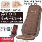 ATEX アテックス TOR (トール) マッサージシート AX-HXT218br ブラウン 【タタキ×もみ】
