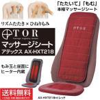 ATEX アテックス TOR (トール) マッサージシート AX-HXT218rd レッド 【タタキ×もみ】