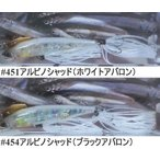 アライブチャタースローシンキングアバロンプレート / IMAKATSU(イマカツ)
