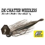 DK CHATTER WEEDLESS 7g (ディーケーチャター・ウィードレス7g) / Fish Arrow (フィッシュアロー)