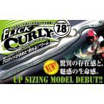 Flick Curly 7.8inch (フリックカーリー7.8インチ) / JACKALL (ジャッカル)