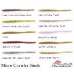 Micro Crawler 3inch (マイクロクローラー3インチ) / Berkley(バークレイ)