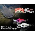 POMPADOUR Jr. 鯰 Custom (ポンパドールJr.ナマズカスタム) / JACKALL (ジャッカル)