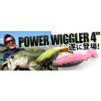 PowerWiggler 4inch (パワーウィグラー4インチ) / Berkley(バークレイ)