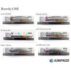 【SALE】 Rowdy130F(ロウディー130F) / JUMPRIZE(ジャンプライズ)