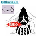 SUMO HEAD 太(スモウヘッド太) / BREADEN (ブリーデン)