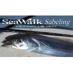 SeaWalk Sabeling (シーウォーク サーベリング) 63L / YAMAGA Blanks (ヤマガブランクス)