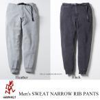 ショッピング細身 Men's SWEAT NARROW RIB PANTS (スウェット ナローリブパンツ) / GRAMiCCi (グラミチ)