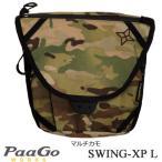 【限定生産モデル】SWING-XP L(スウィング-XP L)  / PaaGo WORKS (パーゴワークス)