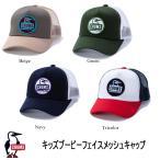 チャムス  キッズ帽子 Kids Booby Face Mesh Cap Navy 日本 Free  FREE サイズ