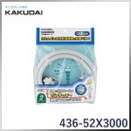 【436-52X3000】 KAKUDAI カクダイ 洗濯機給水ホース(3)