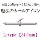 ☆特別限定価格!☆HAIRBEAURON(ヘアー ビューロン コテ)34mm L-type ヘアアイロン LUMIELINA リュミエリーナ