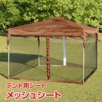 スクリーンテント タープテント用メッシュ スクリーンシェード 蚊帳 防虫ネット アウトドア レジャー ad022 タープテント用 ad069