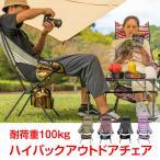 ハイバックアウトドアチェア 折りたたみ レジャー 軽量 ハンモック 椅子 イス コンパクト アウトドア キャンプ 釣り 収納バック ad162