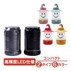 LEDランタン COB LED スライド スマイルランタン キャンプ アウトドア 夜釣り 常夜灯 プレゼント 子ども 部屋 ad180