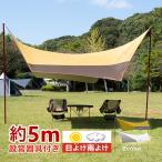 ヘキサタープ テント 5m 日よけ UVカット 雨よけ オックスフォード キャンプ アウトドア イベント 夏 フェス レジャー用品 ad200
