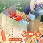 火力集中 風よけ 10枚板 折りたたみ 防風アルミ製 コンロ ウインドスクリーン 風防 ad209