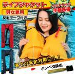 ジャケット レディース メンズ ライフジャケット 救命胴衣 手動膨張式 釣り 小型船舶 男女兼用 フリーサイズ インフレータブル 海 セール 在庫処分セール ad235