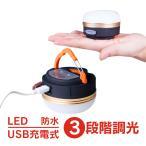 LED ランタン ライト アウトドア 充電 防水 マグネット 3モード ad276