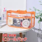 クリアバック 透明バック バックインバック ビニールバッグ 収納 化粧ポーチ 整理 キャンプ 旅行 収納ポケット 雑貨 ap081