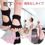 ヨガソックス 靴下 5本指 指なし 滑り止め フリーサイズ(...