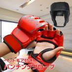 グローブ ボクシング パンチング オープンフィンガー ヘッドギア付き 総合格闘技 空手 テコンドー トレーニング エクササイズ ボクササイズ de103