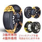 タイヤチェーン スノーチェーン ジャッキ不要  非金属 r14 r15 r16 雪道 プラスチック 旅行 汎用 簡単取付 e048